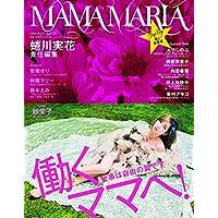 MAMA MARIA 2014年Vol.2 小さい表紙画像