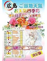 Hiroshima Gotouctitenki Harenokekkonshiki Hidorisagashi eMook 1999-2013