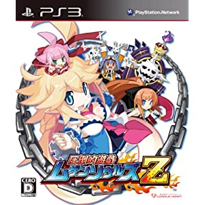 圧倒的遊戯 ムゲンソウルズZ(通常版)【PS3:ロールプレイング】《送料無料》