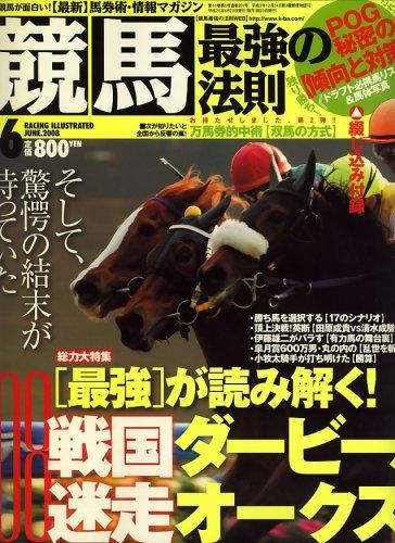 「競馬最強の法則」2008年6月号