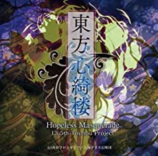 東方心綺楼 Hopeless Masquerade. 13.5TH Touhou Project