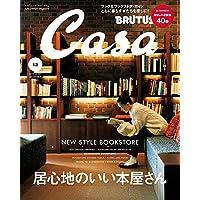 Casa BRUTUS 2016年12月号 小さい表紙画像