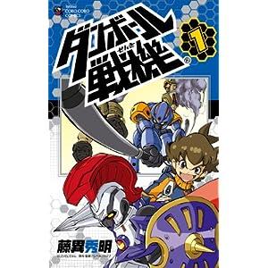 ダンボール戦機 1 (てんとう虫コミックス)