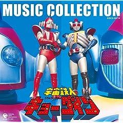 : 宇宙鉄人キョーダイン MUSIC COLLECTION