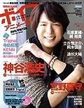 神谷浩史が飾る「ボイスアニメージュ 2013 WINTER」の表紙公開