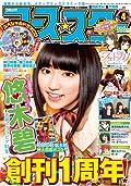 悠木碧が飾る「月刊コミックアース・スター」4月号の表紙が公開