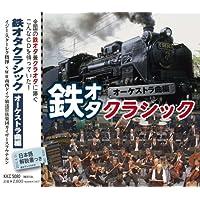 鉄オタクラシック/オーケストラ曲編 [日本語解説書付]