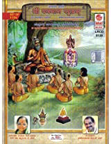 Shree Pavamaana Suktha - Vol. 1 & 2