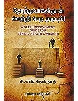 Thotravargaldhan Vetri Peruvargal