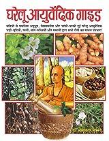 Gharelu Ayurvedic Guide