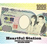 �ь��߂��݂�Heartful Station 1000��v���~�A��CD�ь��߂���&�ێu����N�ɂ��