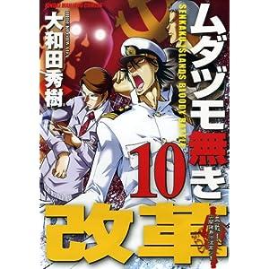 ムダヅモ無き改革 11