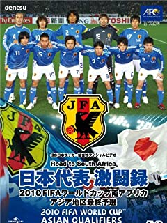 サッカー日本代表リッチマン事情