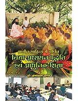 Pracheen Sahitya me Varnit Vidhaya Adhyayan Padhati evam Adhunik Shiksha प्राचीन साहित्य में वर्णित विद्याध्ययन पद्धति एवं आध्ुनिक शिक्षा