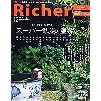 Richer 2014年12月号 小さい表紙画像
