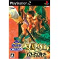 KOEI The Best 三國志11 with パワーアップキット コーエー (Video Game2008) (PlayStation2)