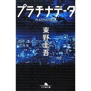 プラチナデータ 東野圭吾