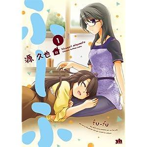 ふ~ふ 1巻 (IDコミックス 百合姫コミックス)