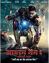 Iron Man 3 (Hindi)