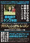 藤本麻子プロ&ケンゴ本田コーチ