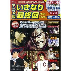 : アニメ版 いきなり最終回DVD BOOK 梶原一騎編