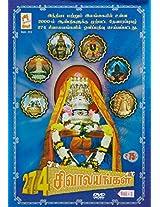 274 Sivalayangal -Vol-1