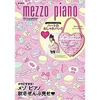 mezzo piano 2014 ‐ 秋冬 小さい表紙画像