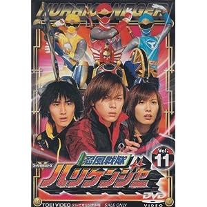『忍風戦隊ハリケンジャー Vol.11』