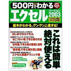 【クリックでお店のこの商品のページへ】500円でわかるエクセル2003―基本がわかる、グングン上達する! (Gakken computer mook): 本