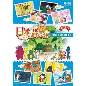 [DVD] ふるさと再生 日本の昔ばなし DVD-BOX(上)