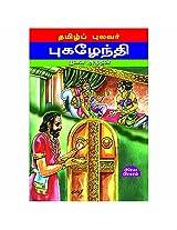 Tamil Pulavar Pugalendhi