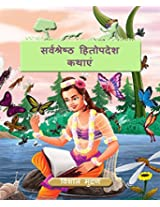 The even more very best of Hitopadesha Tales (Hitopadesha)