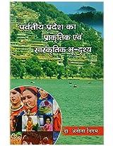 Parvatiya Pradesh Ka Prakritik Evam Sanskritik Bhu-Drishya
