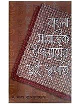 Bangla Samajik uponnyasher Dui Sthapat