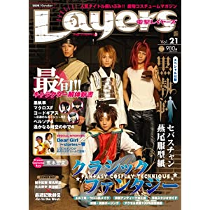 電撃Layers Vol.21