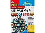 Vyakhatamak GK 2015 (Gujarati)