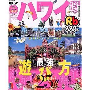 るるぶハワイ—オアフ ハワイ マウイ カウアイ ('07) (るるぶ情報版 (D1))