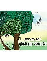 Beeji's Story-Earth Surface/Beejiya Kathe-Bhoomiya Horathala