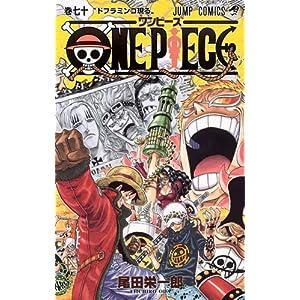 【漫画】ワンピース最新刊発売日と各巻のあらすじ …