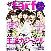 la farfa 2017年5月号 小さい表紙画像
