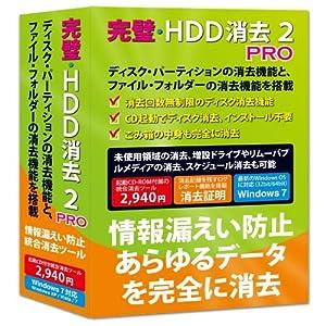 完璧・HDD消去 2PRO