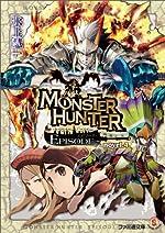 モンスターハンターEPISODE~novel.4