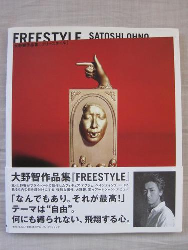 フリースタイル―大野智作品集