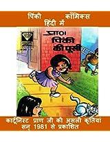 Pinki Ki Pussy Cat in Hindi