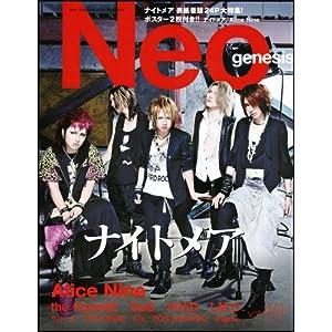 【クリックで詳細表示】Neo genesis Vol.49 (SOFTBANK MOOK) [ムック]