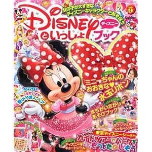 ディズニーといっしょブック Vol.9 2012年 03月号 [雑誌]