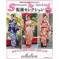 Ray・mina・SCawaii!  2016年発売号 小さい表紙画像