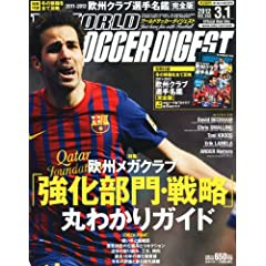 WORLD SOCCER DIGEST ([hTbJ[_CWFXg) 2012N 3/1 [G]