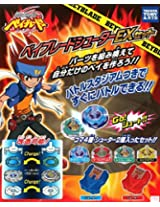 Metal Fight Beyblade Beyblade shooter EX set