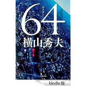 1位 『64(ロクヨン)』